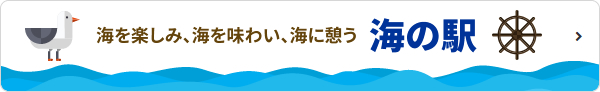 海の駅ホームページ