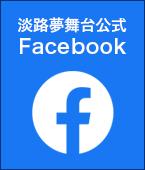 淡路夢舞台公式Facebook