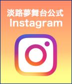 淡路夢舞台公式Instagram