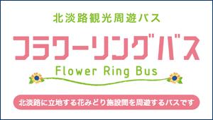 フラワーリングバス