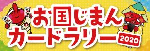 淡路夢舞台はごじまんスポットです!